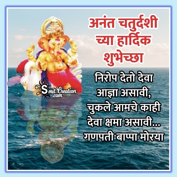 Anant Chaturdashi Status In Marathi