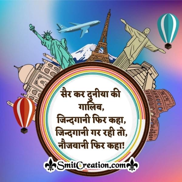 Best Travel Shayari in Hindi