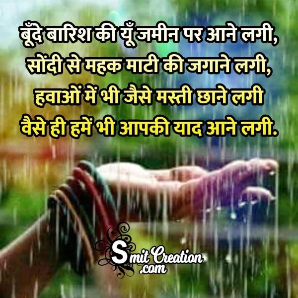 Barish Shayari Status in Hindi