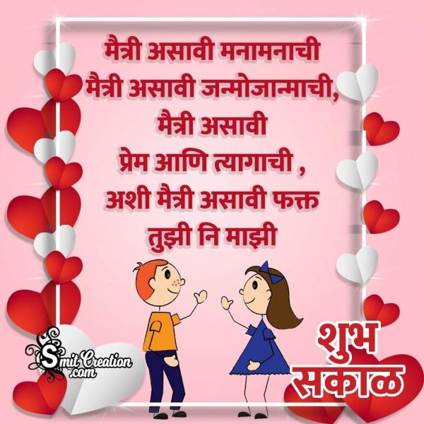 Shubh Sakal Friendship Shayari