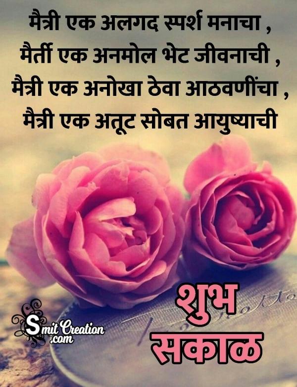 Shubh Sakal Friendship Shayari In Marathi
