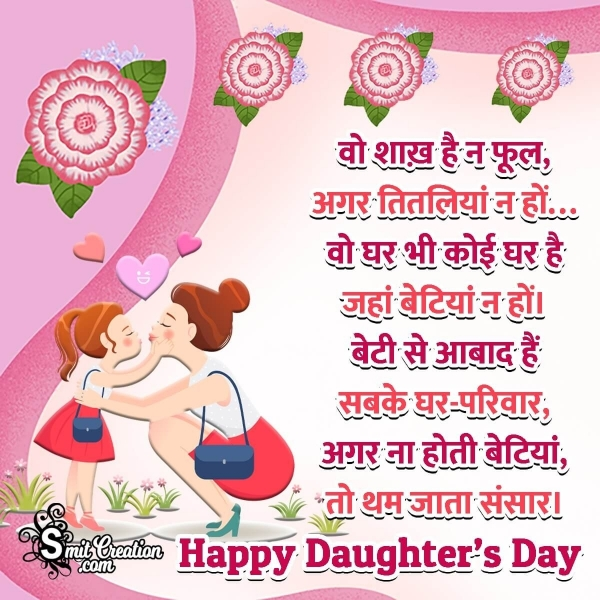 Happy Daughters Day In Hindi