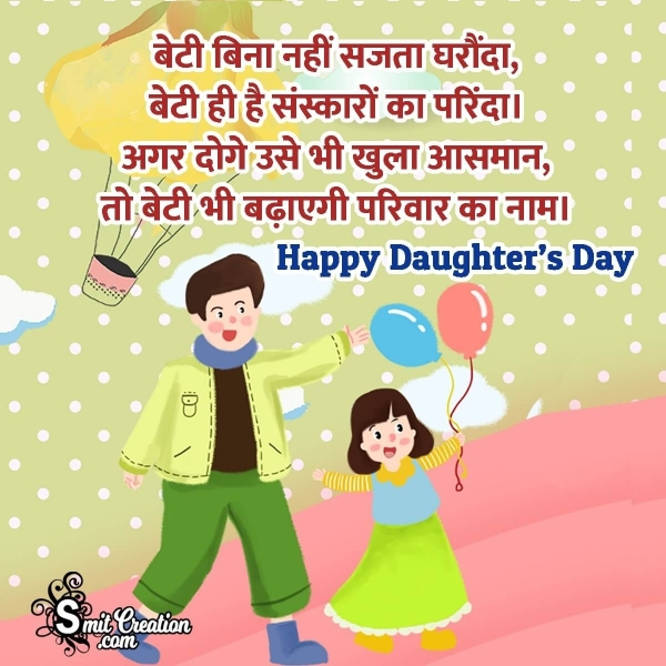 Happy Daughters Day Shayari In Hindi