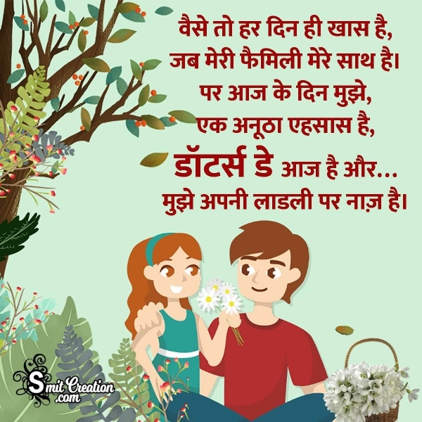Happy Daughters Day Status In Hindi