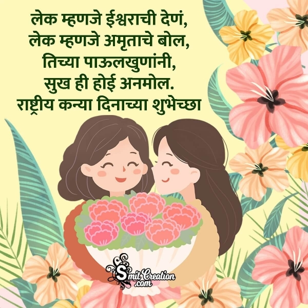Happy Daughters Day Messages In Marathi