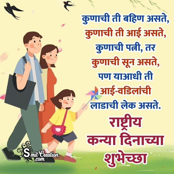 Happy Daughters Day In Marathi