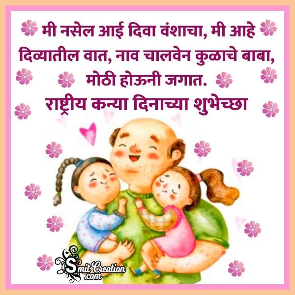 Happy Daughters Day Status In Marathi