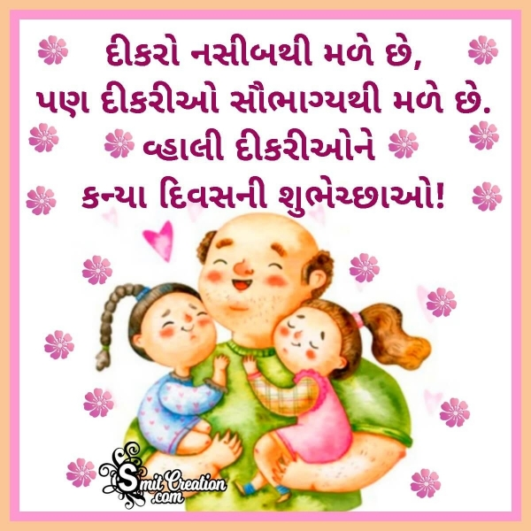 Happy Daughters Day Messages In Gujarati