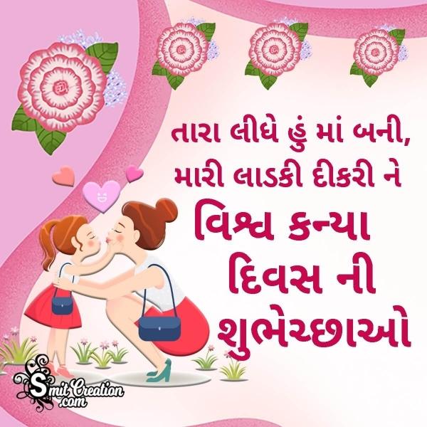 Happy Daughters Day In Gujarati