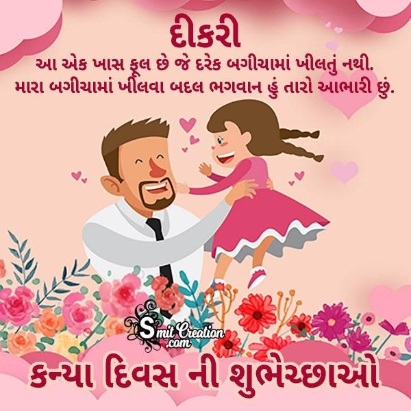 Happy Daughters Day Gujarati Status