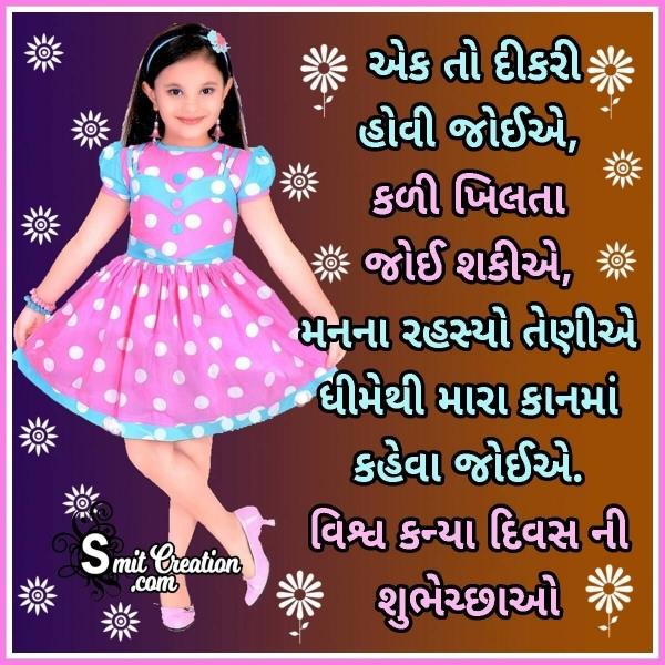 Happy Daughters Day Status In Gujarati