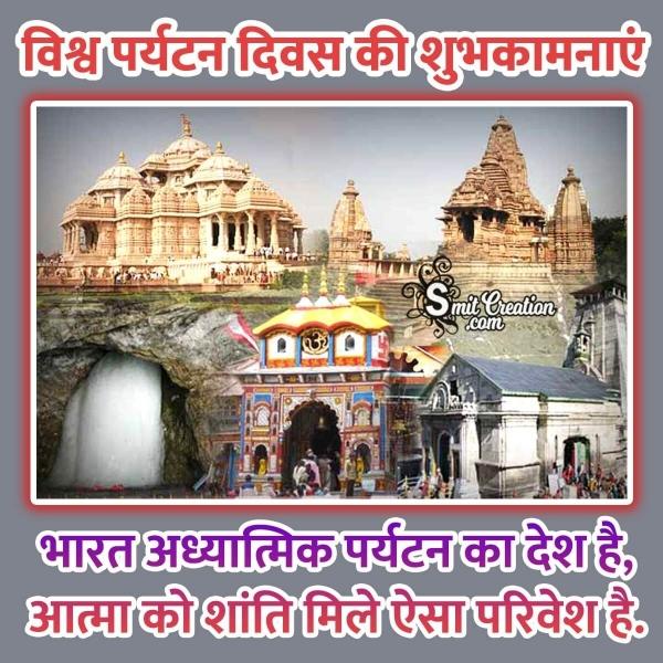 Vishv Paryatan Diwas Ki Shubhkamnaye