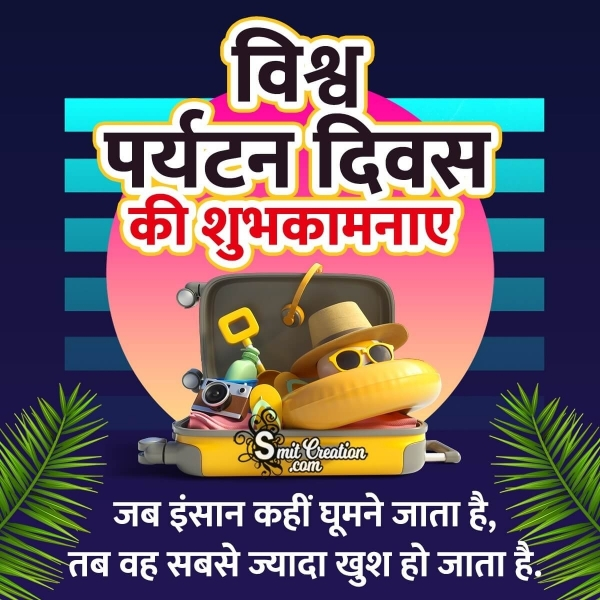 Vishv Paryatan Diwas Shubhkamnaye