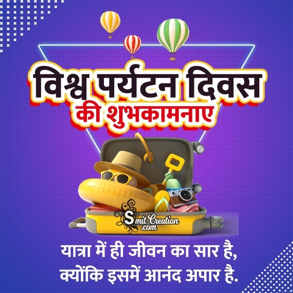 World Tourism Day Hindi Status
