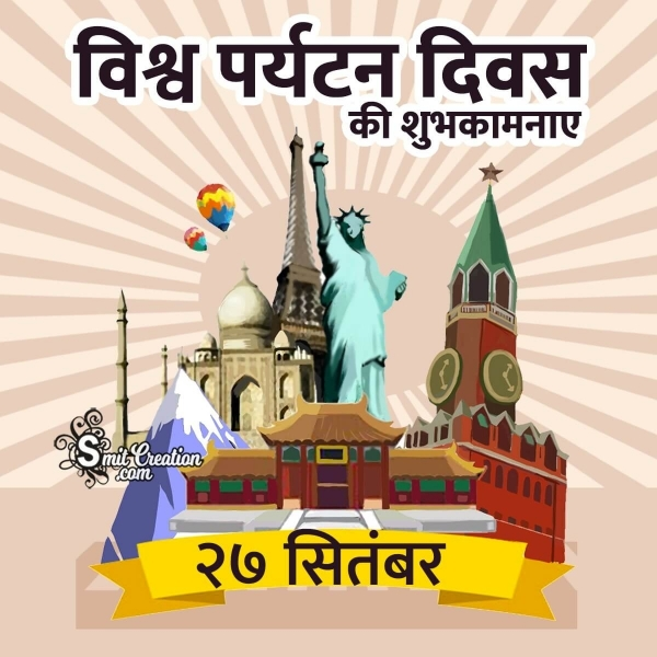 World Tourism Day In Hindi