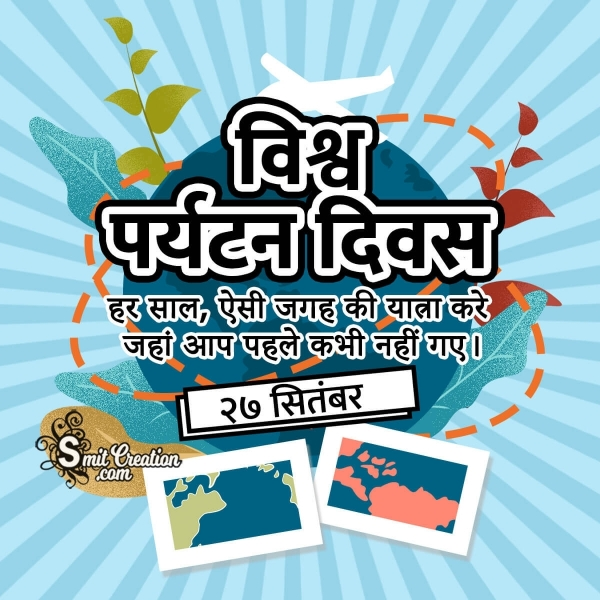 World Tourism Day Message In Hindi
