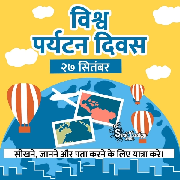 World Tourism Day Quote In Hindi