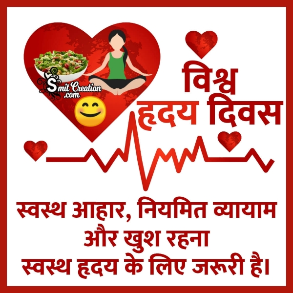 World Heart Day Slogan In Hindi