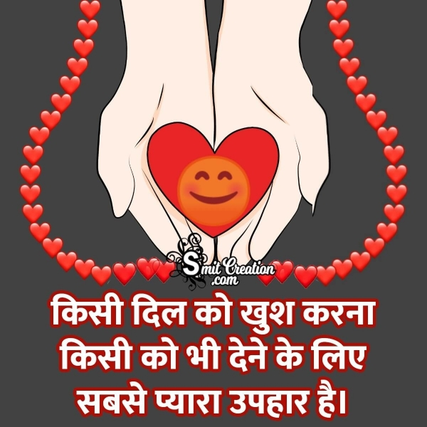 World Heart Day Quote In Hindi