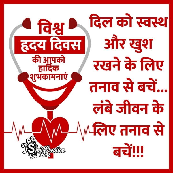 Vishv Hriday Diwas Ki Shubhkanaye