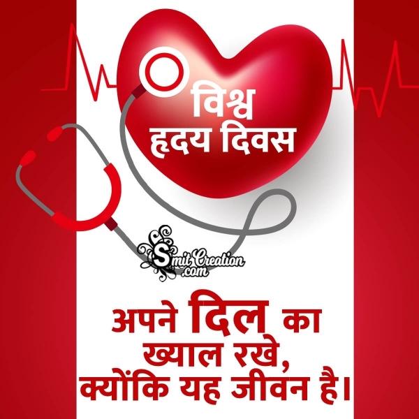 World Heart Day Hindi Status