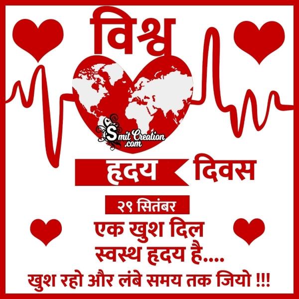 World Heart Day Hindi Quote