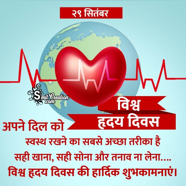 World Heart Day Messages In Hindi