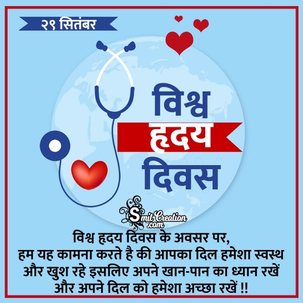 World Heart Day Wishes In Hindi