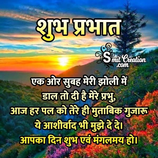 Shubh Prabhat Hindi Shayari Images