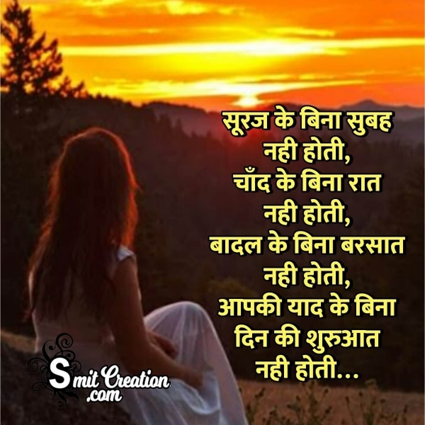 Best Yadein Shayari