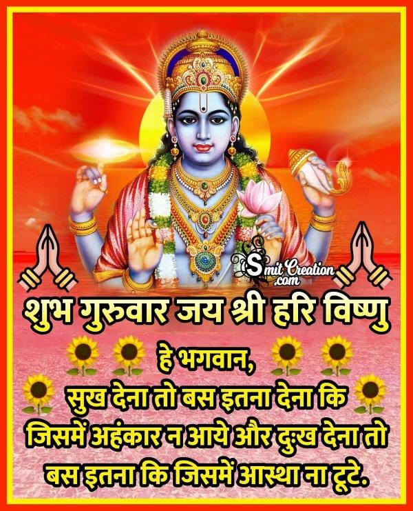 Shubh Guruwar Jai Shri Hari Vishnu