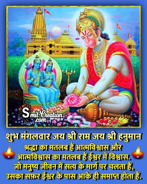 Shubh Mangalvar Hanuman