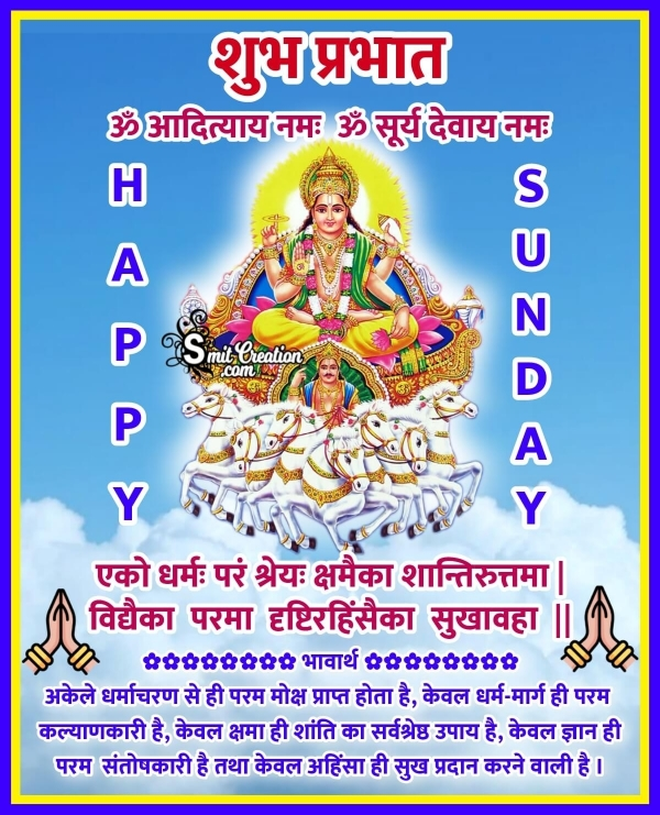 Shubh Prabhat Surya Dev Images And Quotes