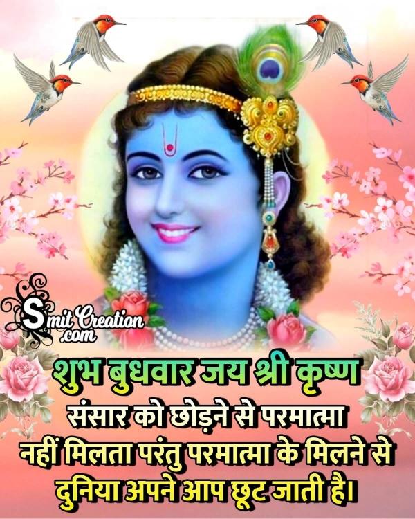 Shubh Budhwar Jai Shree Krishna Quote