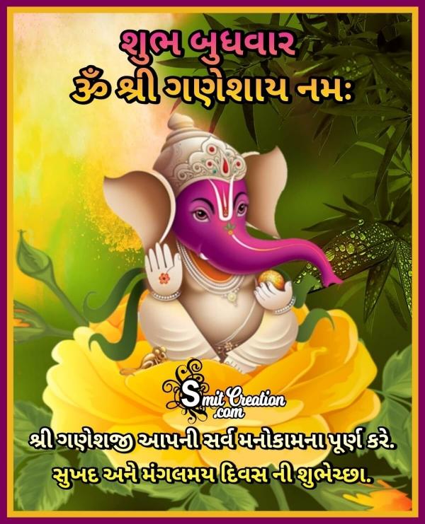 Shubh Savar Budhvar Images