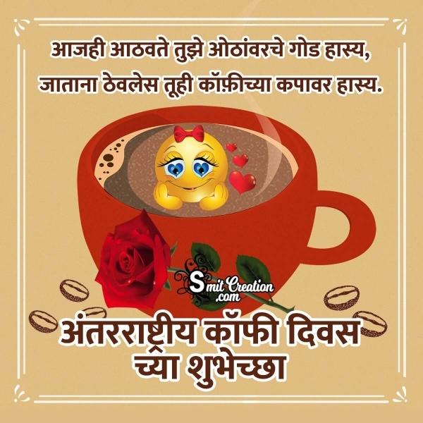 International Coffee Day Status In Marathi
