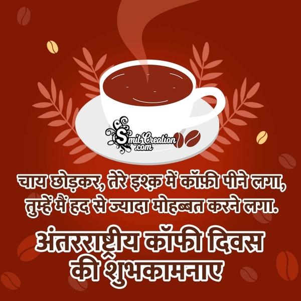 International Coffee Day Love Shayari In Hindi