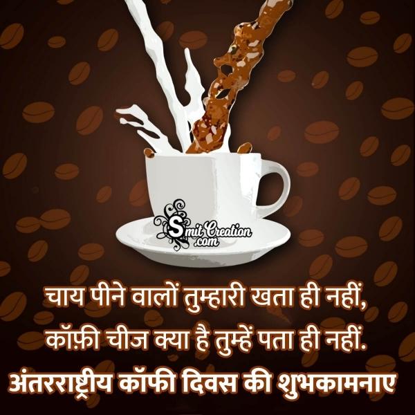 International Coffee Day Status In Hindi