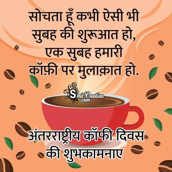 International Coffee Day Shayari In Hindi