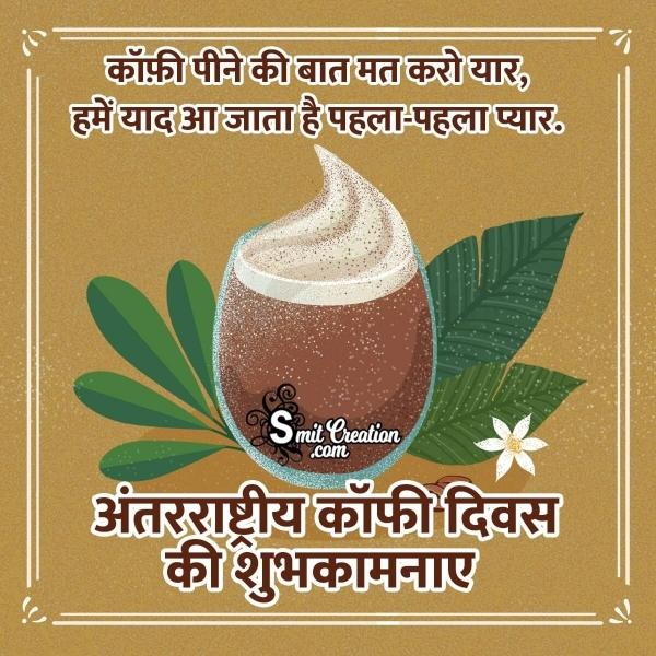 International Coffee Day Hindi Status