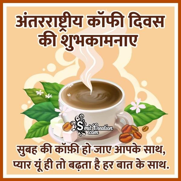 International Coffee Day Wish In Hindi