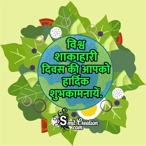 Vishv Shakahari Divas Ki Hardik Shubhkamnaye
