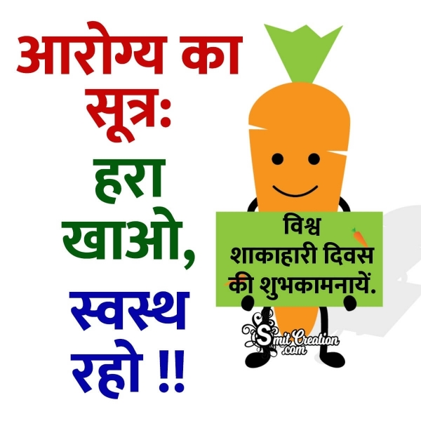 World Vegetarian Day Quote In Hindi