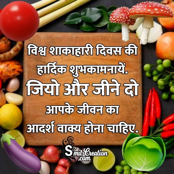 World Vegetarian Day Message In Hindi