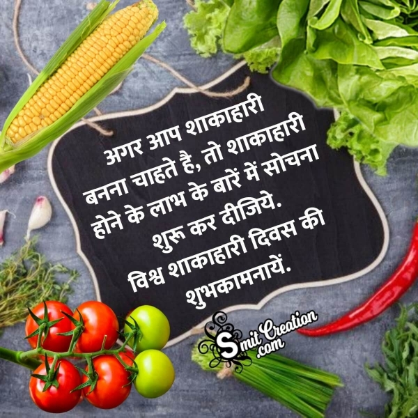 World Vegetarian Day Thought In Hindi