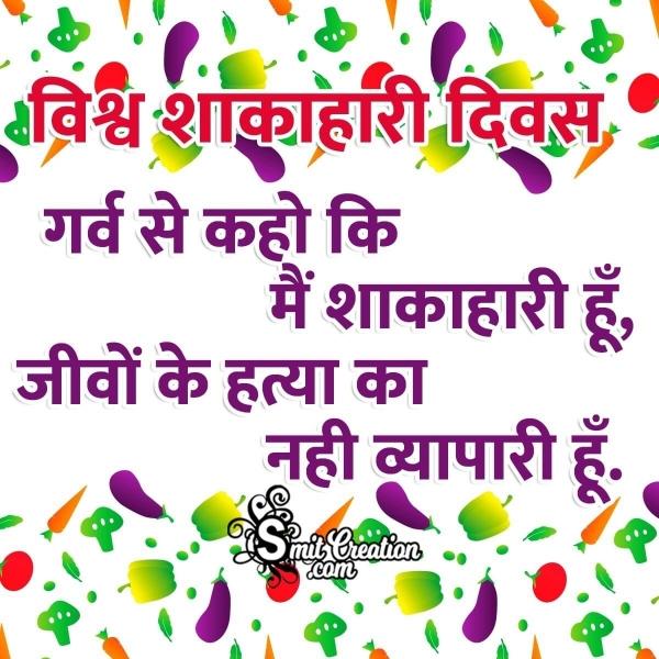 World Vegetarian Day Whatsapp Status In Hindi