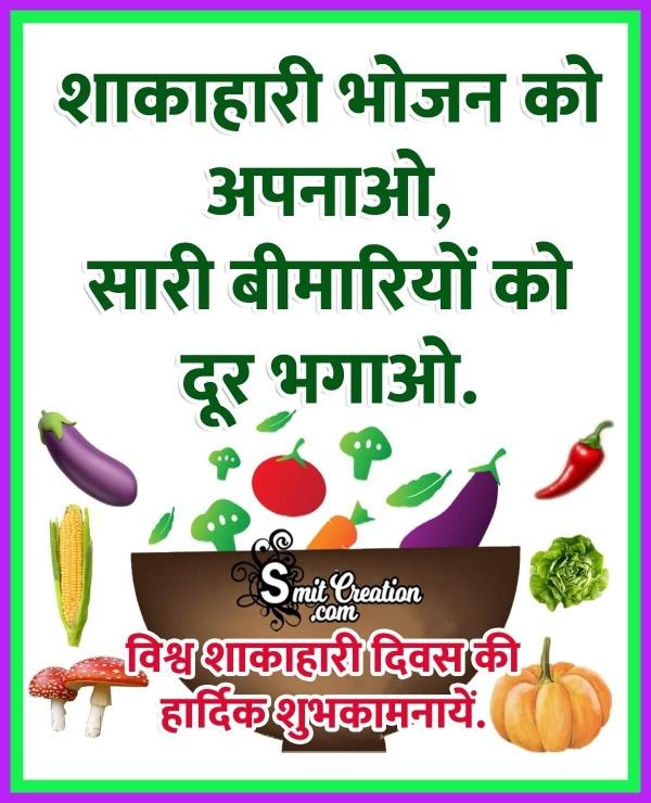 World Vegetarian Day Status In Hindi