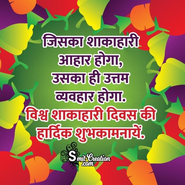 World Vegetarian Day Shayari In Hindi