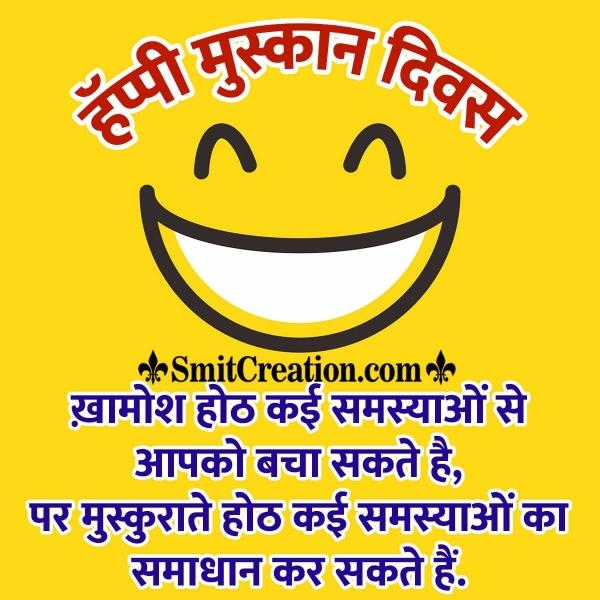 Happy Muskan Diwas Message