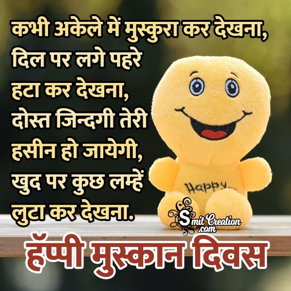Happy Smile Day Shayari In Hindi